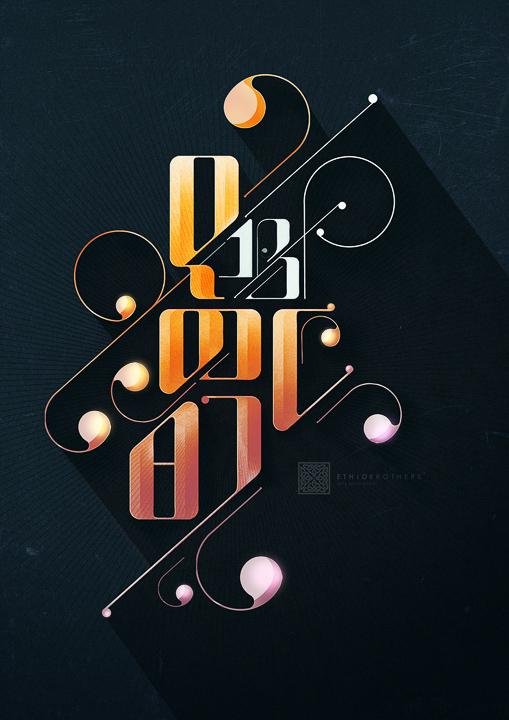 Mikias Hailu - Amharic Typography 3 - 'ye asrasost wer tsega - 13 months of sunshine