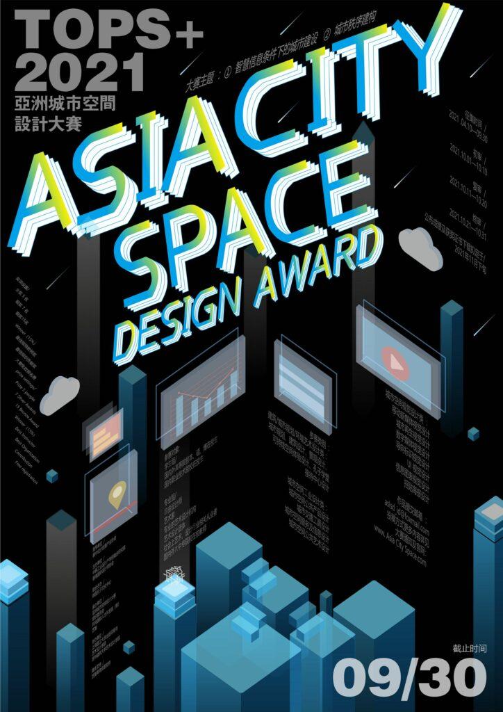 Asian City Space Design Award-Main Vision