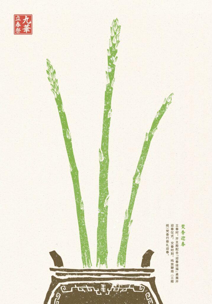 China-Zui Tao-Festival of Lichun 1