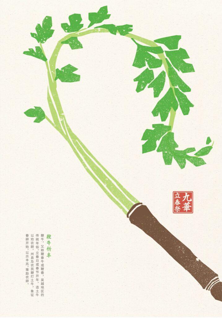 China-Zui Tao-Festival of Lichun 3