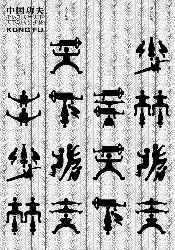 China_Tingjin-Shi_Kung-fu